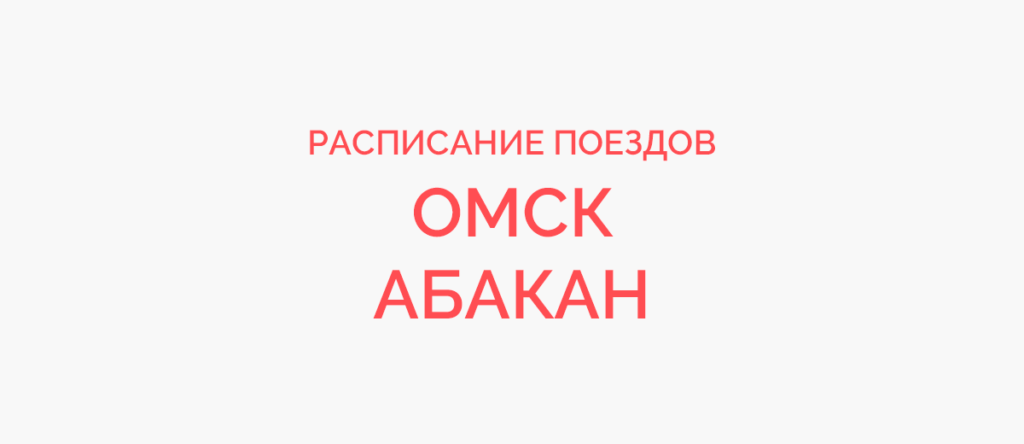 Поезд Омск - Абакан