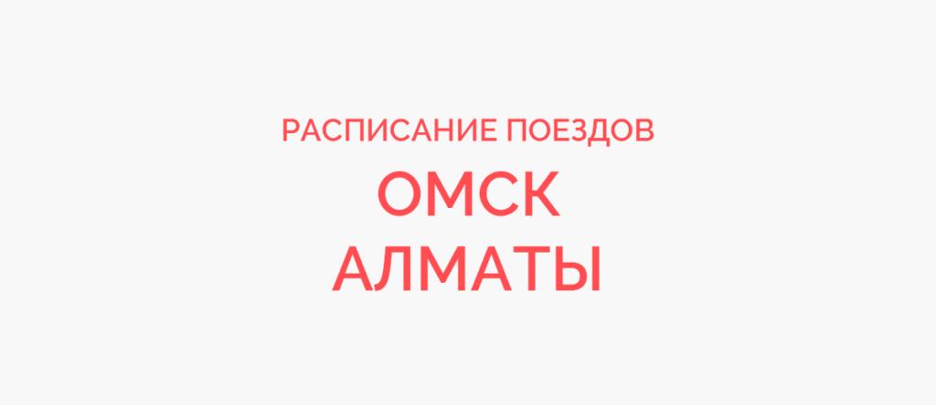 Поезд Омск - Алматы