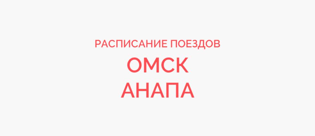 Поезд Омск - Анапа