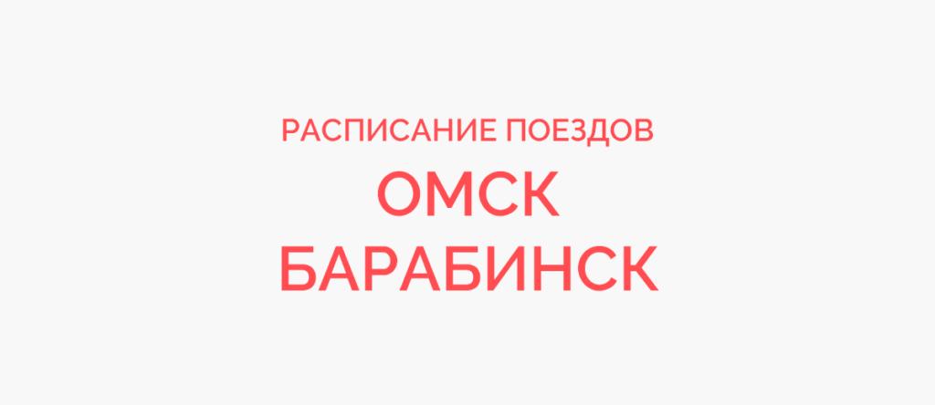 Поезд Омск - Барабинск
