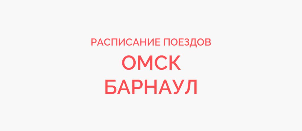 Поезд Омск - Барнаул