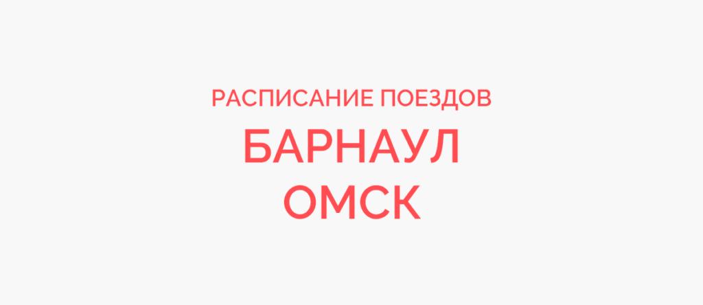 Поезд Барнаул - Омск
