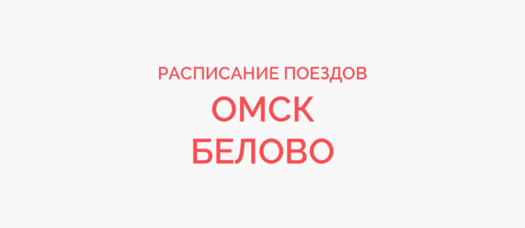 Поезд Омск - Белово