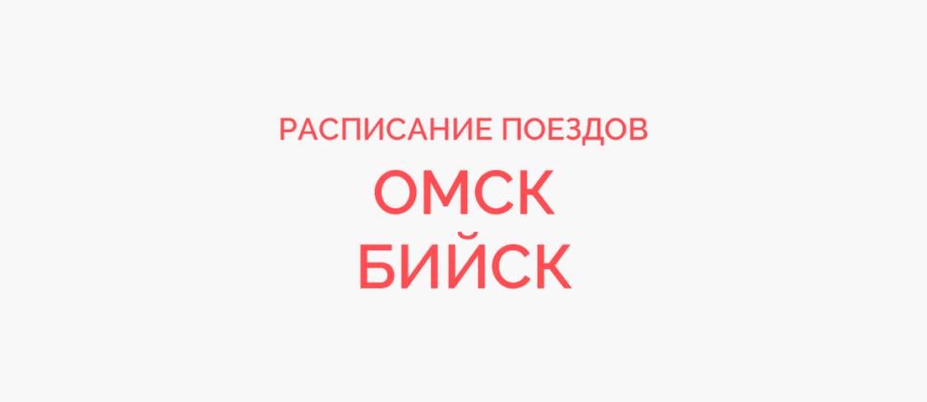 Поезд Омск - Бийск