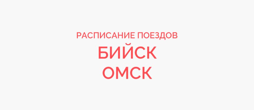 Поезд Бийск - Омск