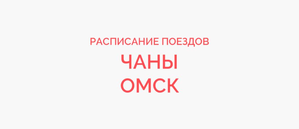 Поезд Чаны - Омск