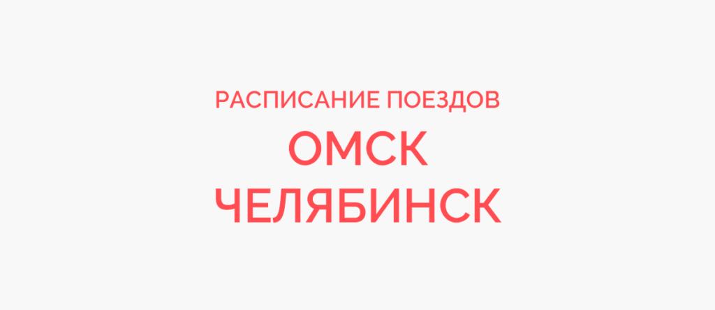 Поезд Омск - Челябинск