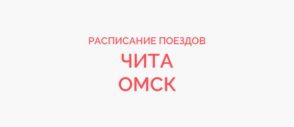 Поезд Чита - Омск