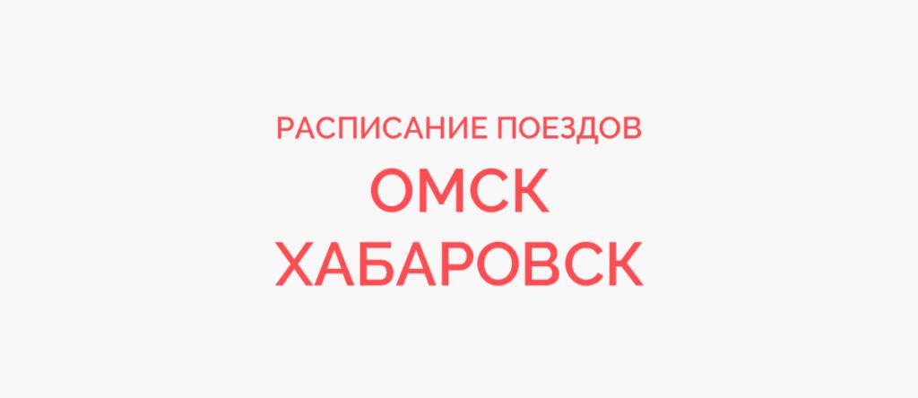 Поезд Омск - Хабаровск