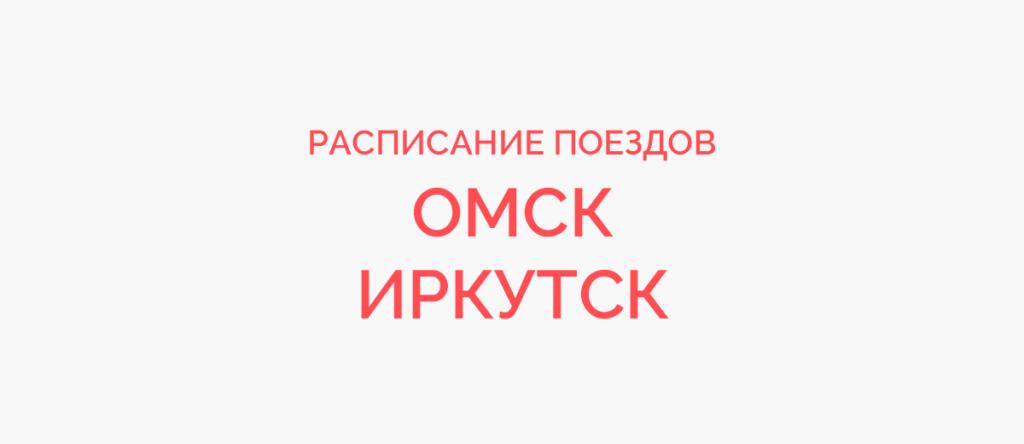Поезд Омск - Иркутск