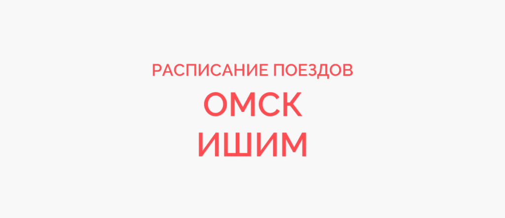 Поезд Омск - Ишим