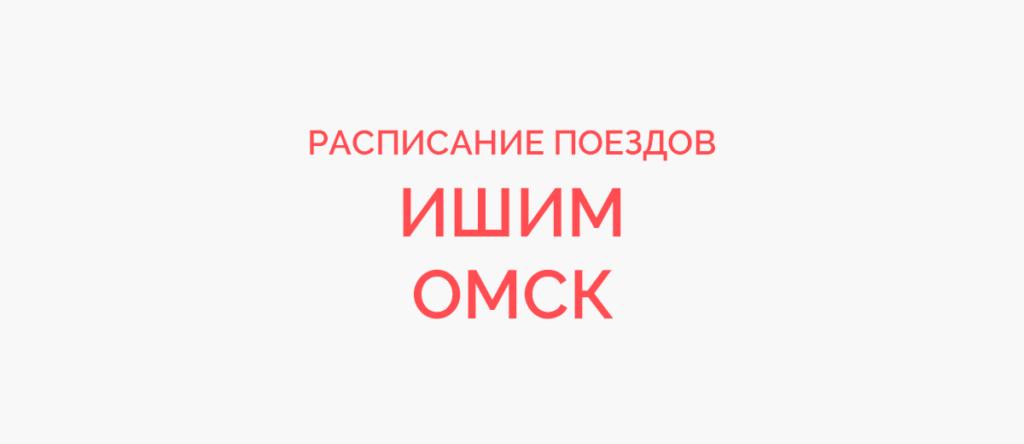 Поезд Ишим - Омск