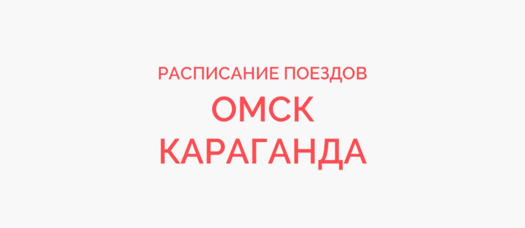 Поезд Омск - Караганда