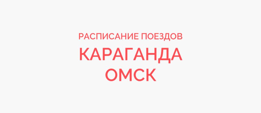 Поезд Караганда - Омск