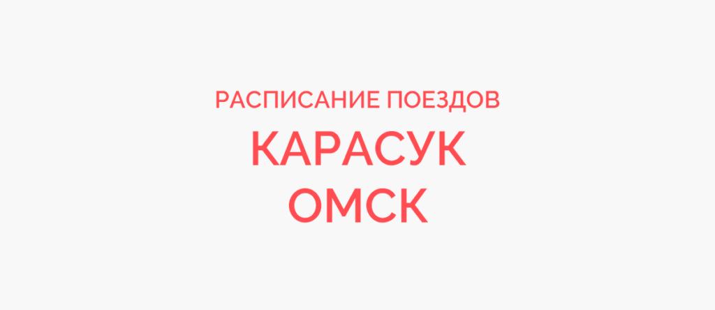 Поезд Карасук - Омск