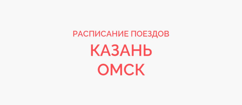 Поезд Казань - Омск