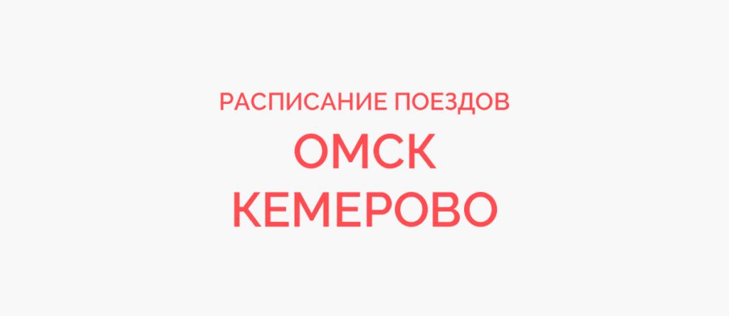 Поезд Омск - Кемерово