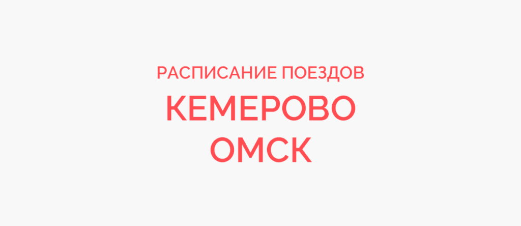 Поезд Кемерово - Омск