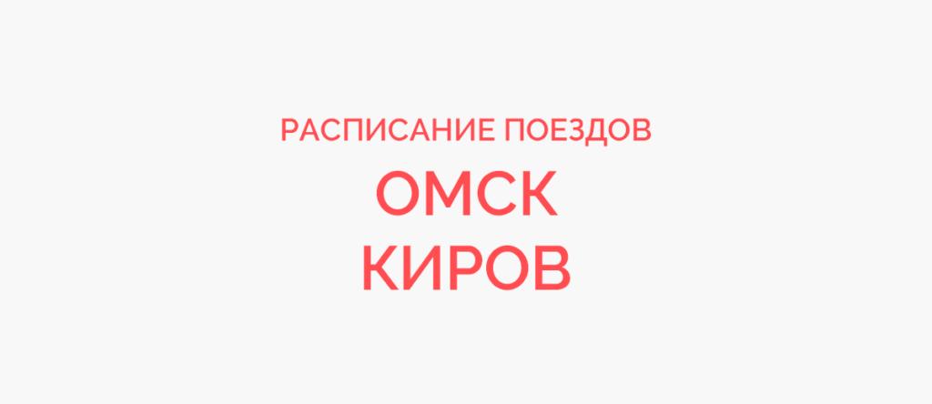 Поезд Омск - Киров