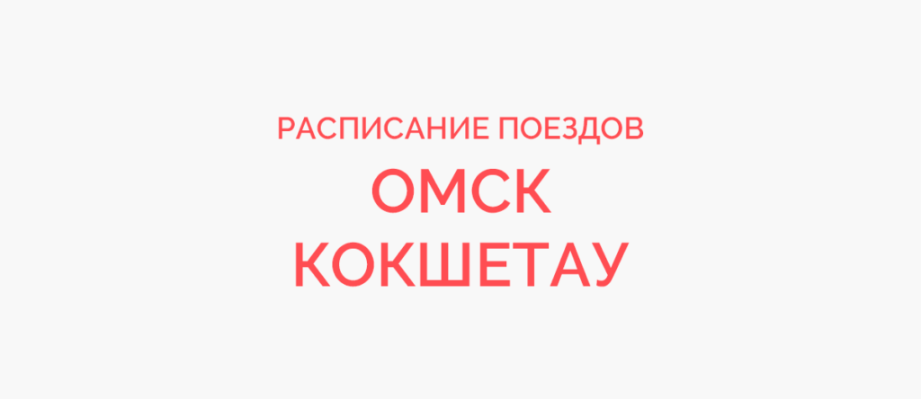 Поезд Омск - Кокшетау