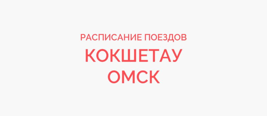 Поезд Кокшетау - Омск