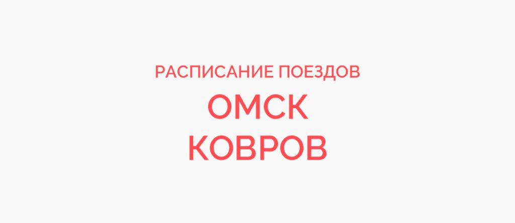 Поезд Омск - Ковров