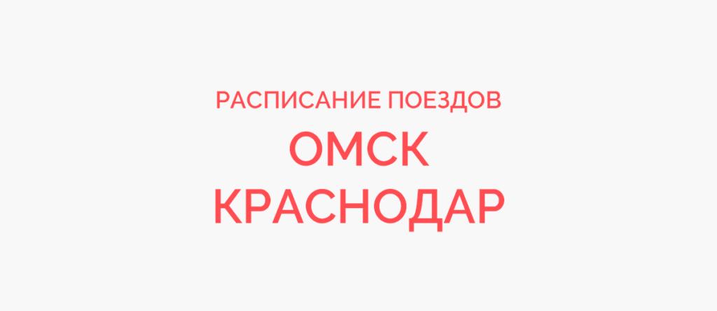Поезд Омск - Краснодар