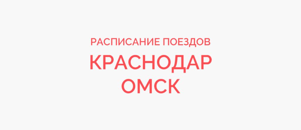 Поезд Краснодар - Омск