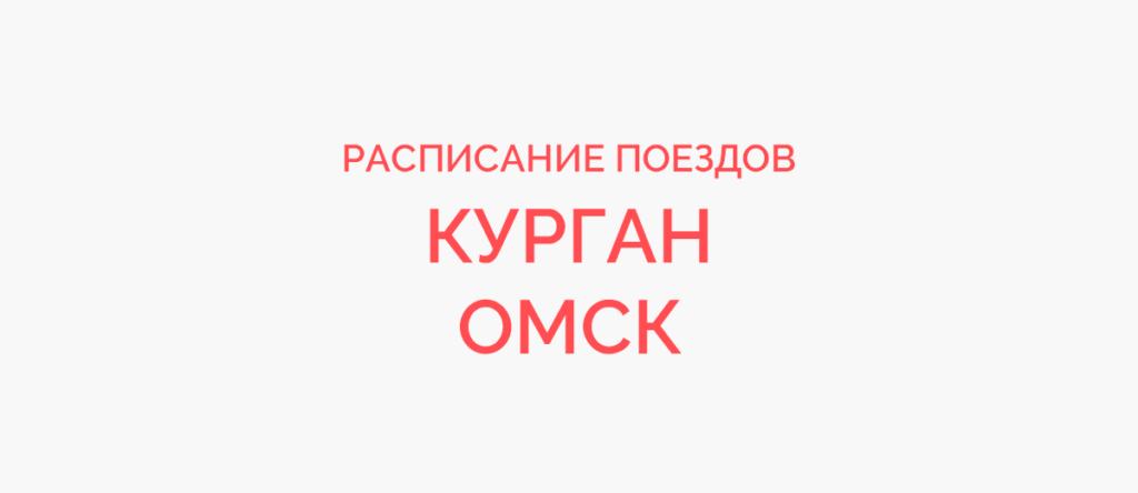 Поезд Курган - Омск