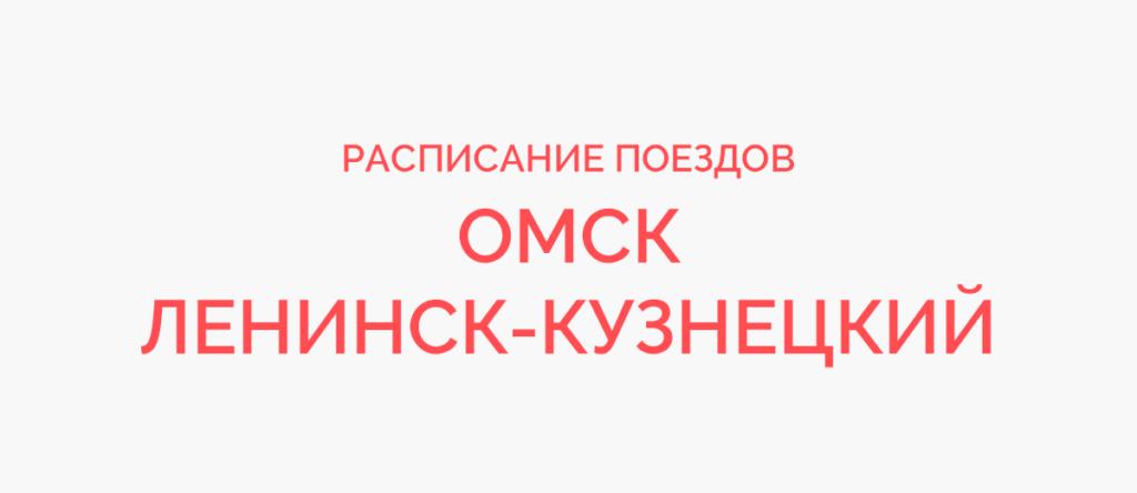Поезд Омск - Ленинск-Кузнецкий