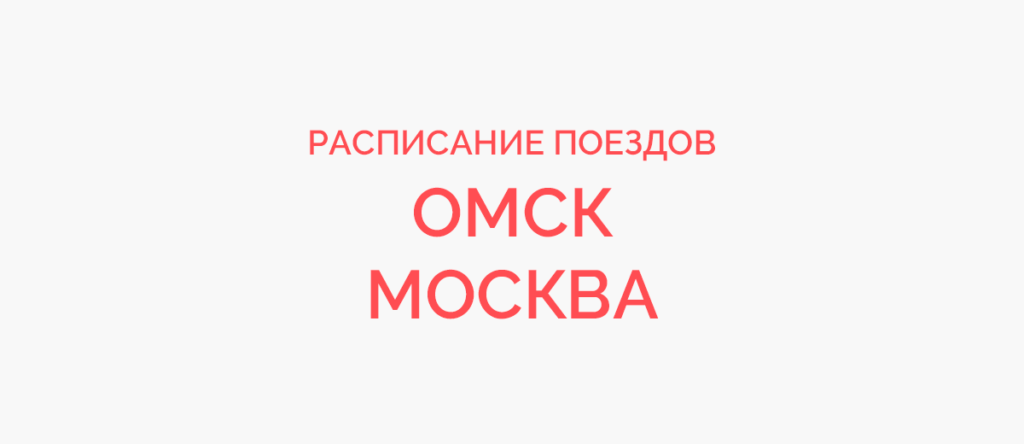 Поезд Омск - Москва