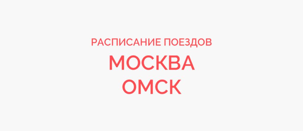 Поезд Москва - Омск