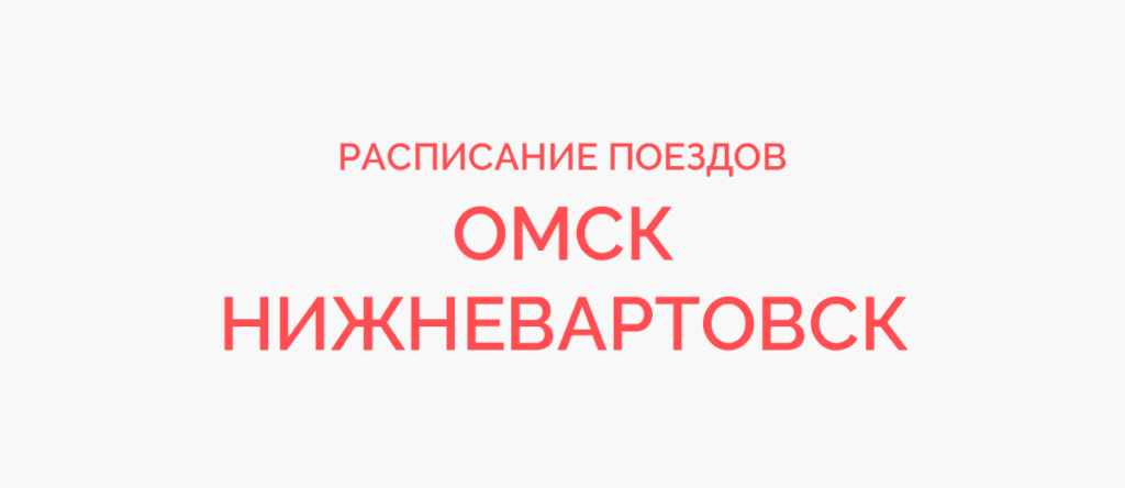 Поезд Омск - Нижневартовск