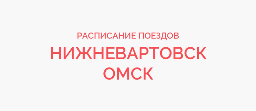 Расписание поездов Нижневартовск - Омск
