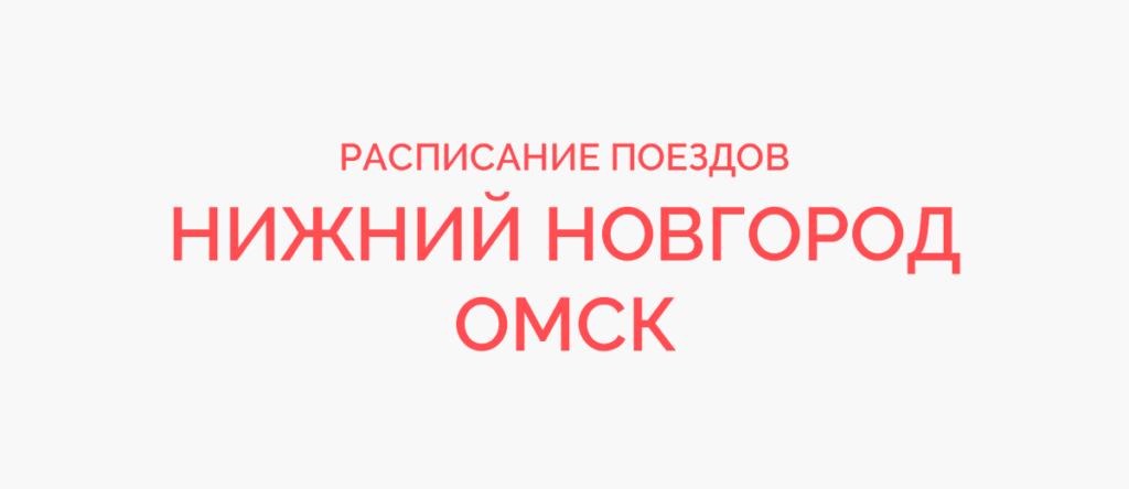 Поезд Нижний Новгород - Омск