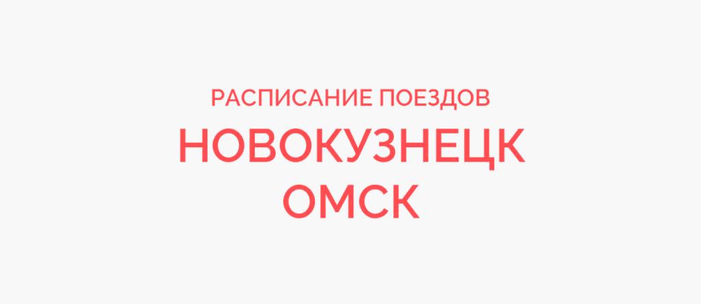 Поезд Новокузнецк - Омск
