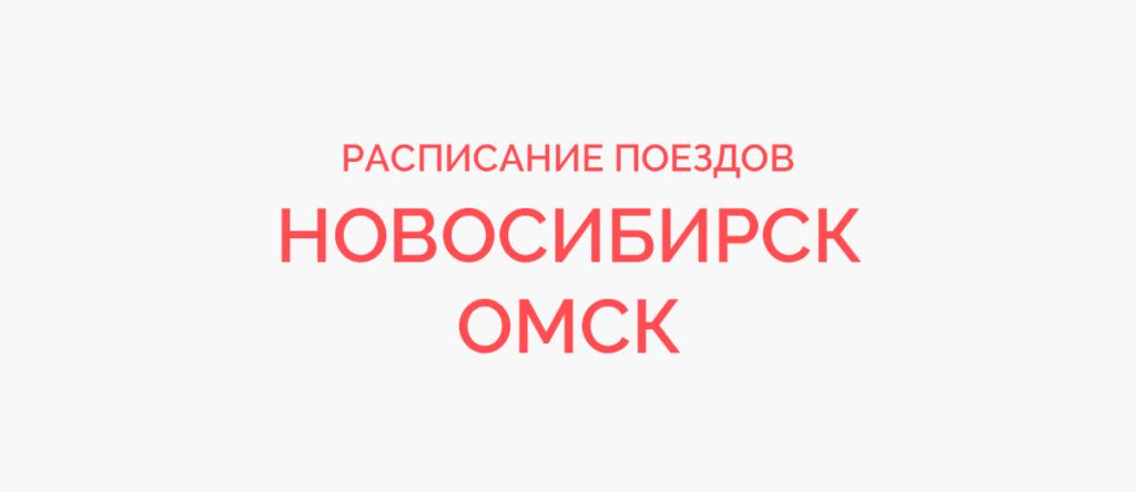 Поезд Новосибирск - Омск
