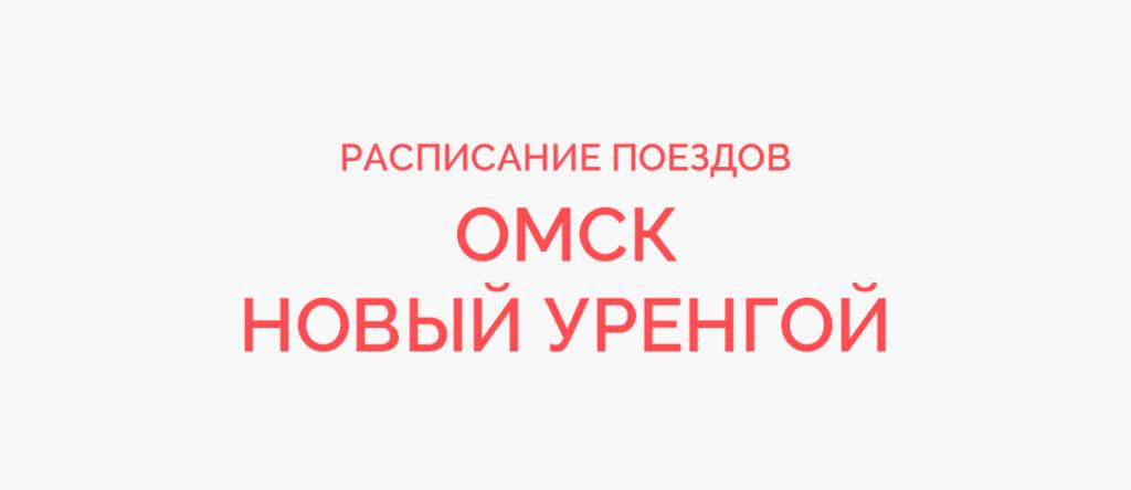 Поезд Омск - Новый Уренгой