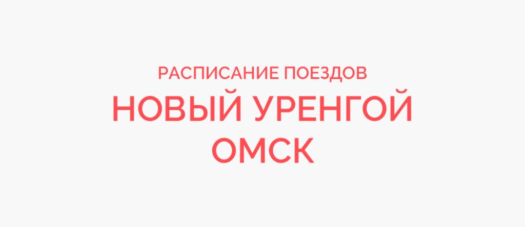 Поезд Новый Уренгой - Омск