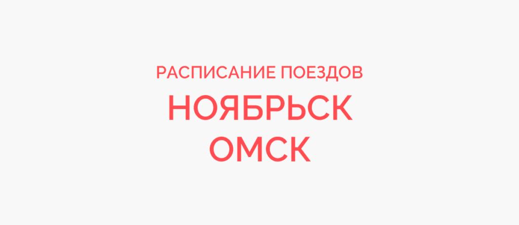 Поезд Ноябрьск - Омск