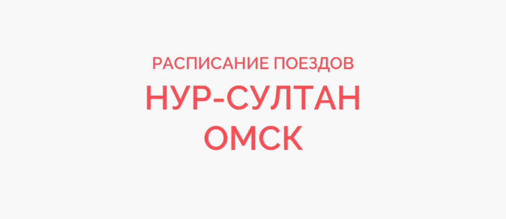 Поезд Нур-Султан (Астана) - Омск