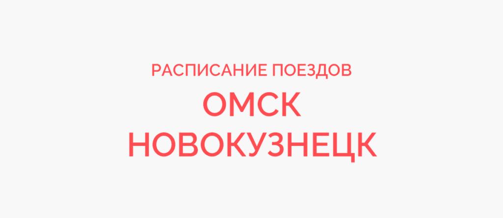 Поезд Омск - Новокузнецк