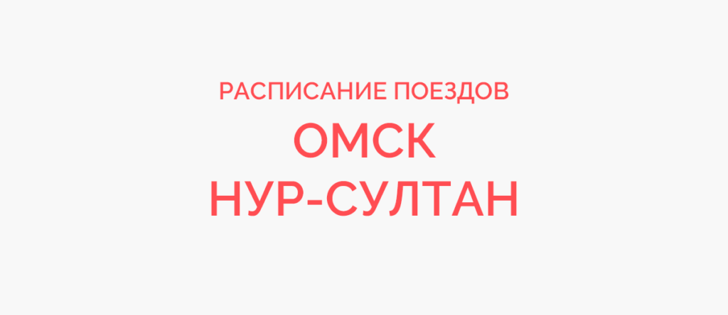 Поезд Омск - Нур-Султан (Астана)