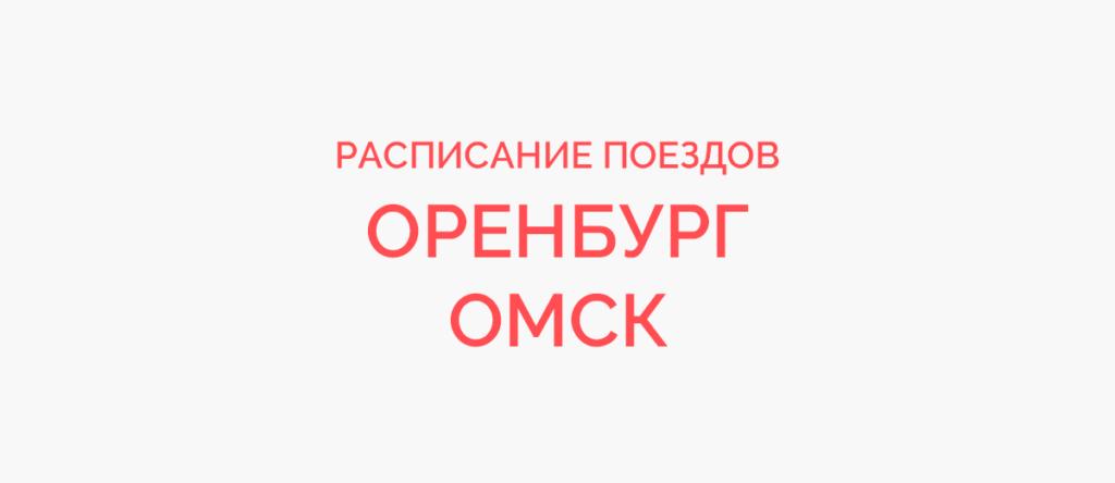 Поезд Оренбург - Омск