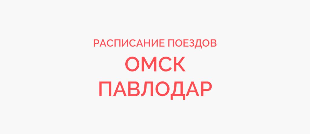 Поезд Омск - Павлодар