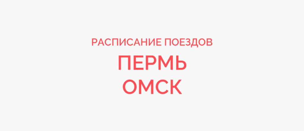 Поезд Пермь - Омск