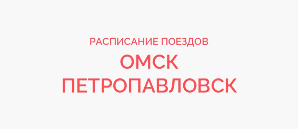Поезд Омск - Петропавловск