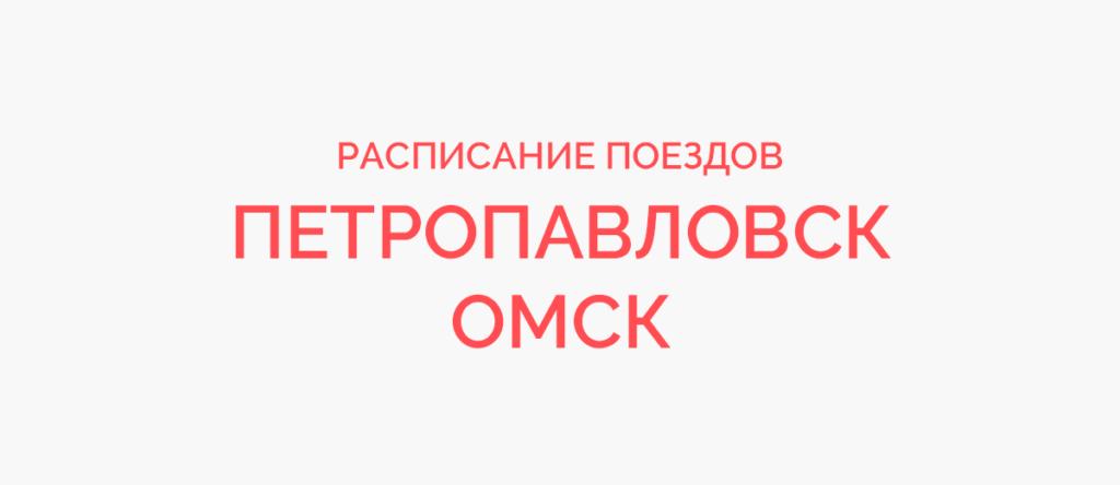Поезд Петропавловск - Омск
