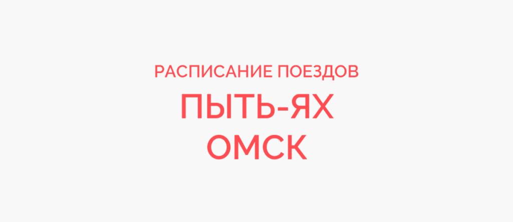 Поезд Пыть-Ях - Омск