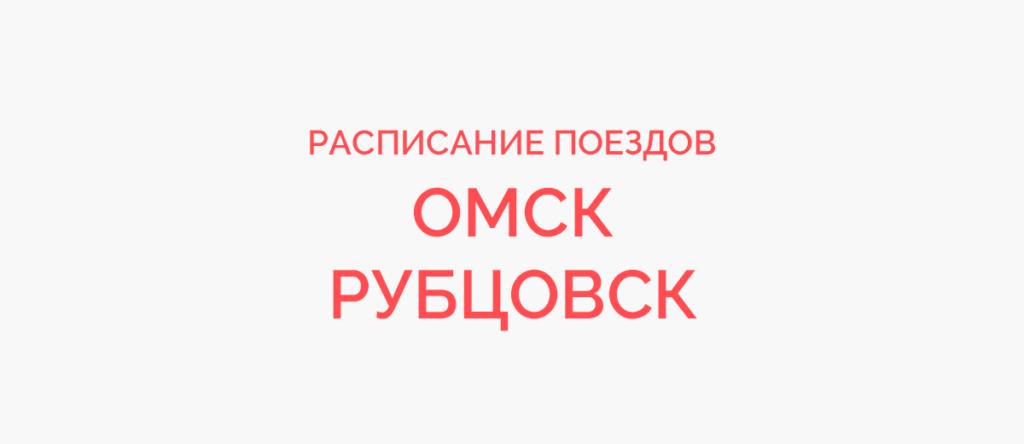 Поезд Омск - Рубцовск